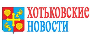 Хотьковские новости, г. Хотьково
