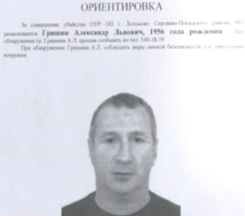 Гришин Александр Львович