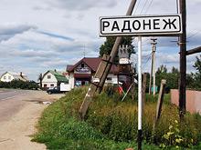 Московский областной суд признал незаконным строительство особняков в заповеднике «Радонеж» и подтвердил статус охранных зон.