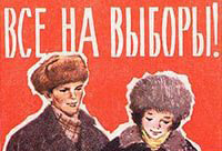 14 сентября, в Хотьково состоятся выборы в местные Советы.