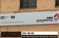 В Хотьково открылся МФЦ  (многофункциональный центр госуслуг)